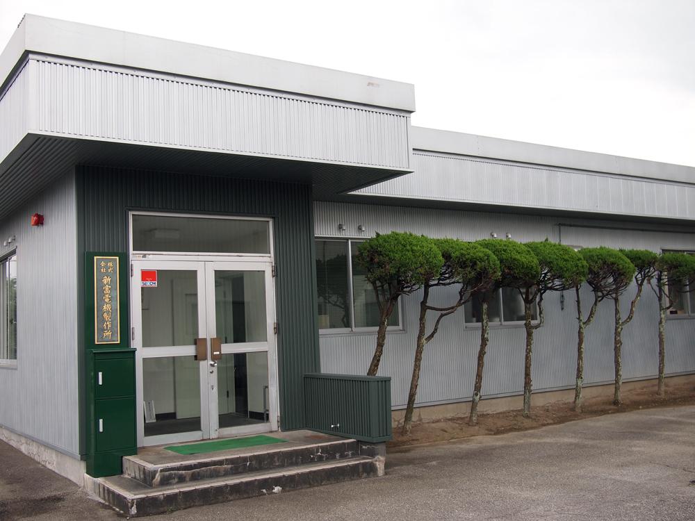 新富電機製作所 事務所