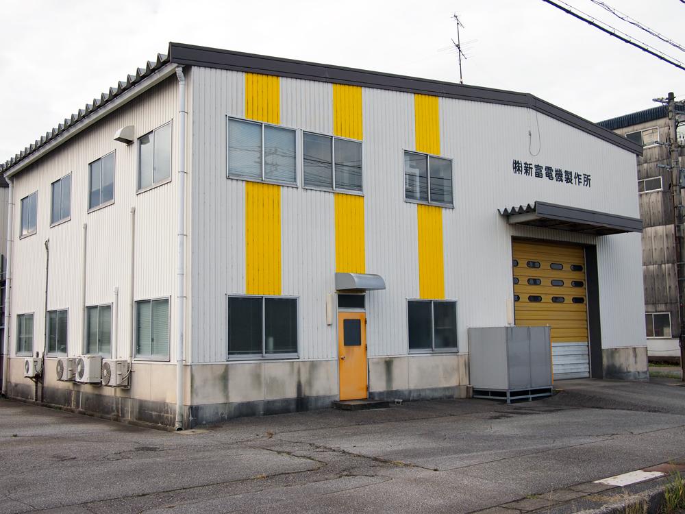 新富電機製作所 工場